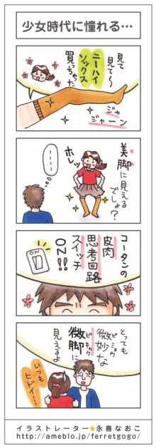 $赤星ポテ子★イラストレーターのブログ-四コマ 漫画 エッセイ ブログ コミック